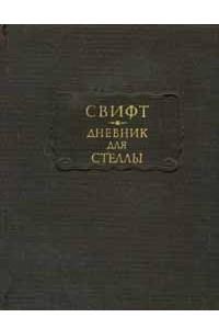 Дневник для Стеллы