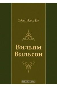 Вильям Вильсон
