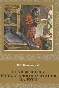 Иван Федоров. Начало книгопечатания на Руси