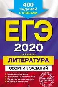 ЕГЭ-2020. Литература. Сборник заданий: 400 заданий с ответами