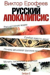 Русский апокалипсис