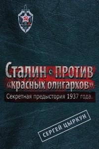 Секретная предыстория 1937 года. Сталин против