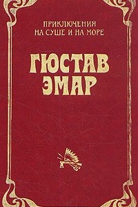 Приключения на суше и на море. В трех томах. Том 1. Пограничные бродяги. Вольные стрелки