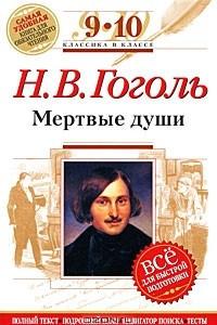 Н. В. Гоголь. Мертвые души. 9-10 классы