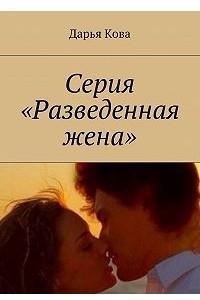 Серия «Разведенная жена»