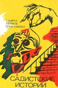 Садистские истории