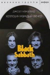 Black Sabbath: Хеллоуин каждый вечер