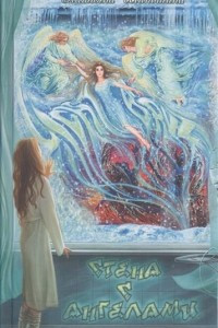 Стена с ангелами: повести для юношества. Шипошина Т.В.