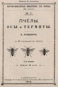 Пчелы, осы и термиты