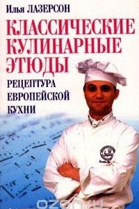 Классические кулинарные этюды: Рецептура европейской кухни