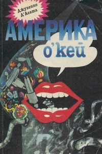 Америка о'кей