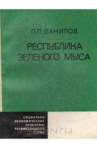 Республика Зеленого Мыса