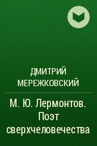 М. Ю. Лермонтов. Поэт сверхчеловечества