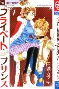 Мой личный принц (My Boyfriend is a Prince) Том 1