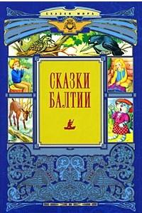 Сказки Балтии (Сказки мира)