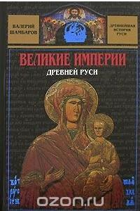 ?Великие империи Древней Руси?