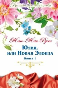 Юлия, или Новая Элоиза. Книга 1