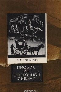 Письма из Восточной Сибири