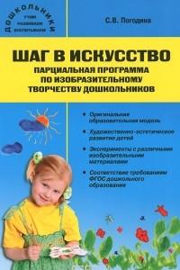 Шаг в искусство. Парциальная программа по изобразительному творчеству дошкольников