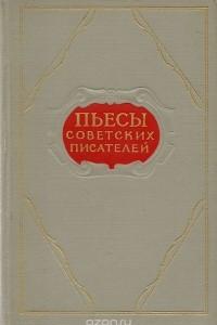 Пьесы советских писателей. Том 4