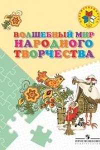 Шпикалова. Волшебный мир народного творчества. Пособие для детей 5-7 лет. /УМК