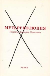 Мутьреволюция