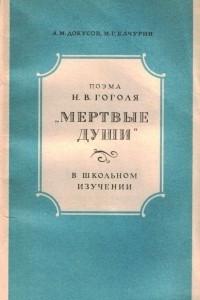 Поэма Н. В. Гоголя