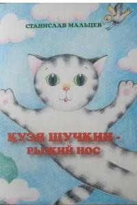 Кузя Щучкин - рыжий нос