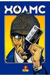 Холмс, графические новеллы: В 3 томах. Том 1
