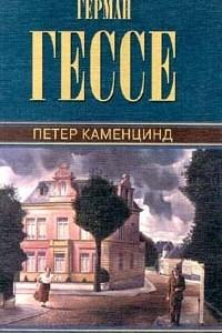 Собрание сочинений. Том 1. Петер Каменцинд. Под колесами