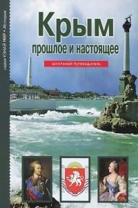 Крым. Прошлое и настоящее. Школьный путеводитель
