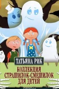 Коллекция страшилок-смешилок для детей