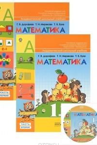 Математика. 1 класс. В 2 частях. Части 1-2