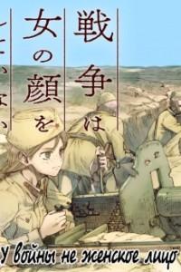 У войны не женское лицо/Sensou wa onna no kao wo shiteinai