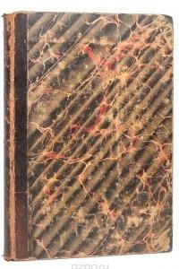Краткий очерк истории сирийской литературы
