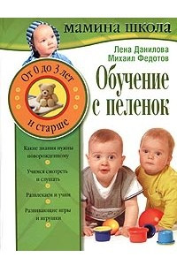 Обучение с пеленок. От 0 до 3 лет и старше