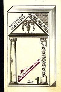 Князь Сергей Волконский. Мои воспоминания. В двух томах. Том 1. Лавры. Странствия