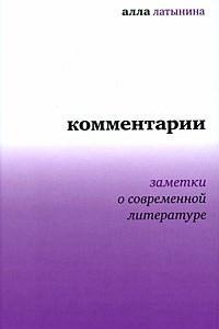 Комментарии. Заметки о современной литературе (Диалог)