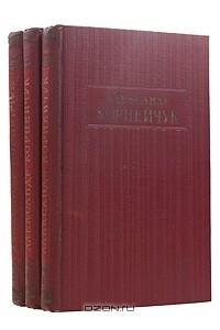 Александр Корнейчук. Собрание сочинений в 3 томах (комплект)