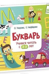 Букварь. Учимся читать с 2-3 лет