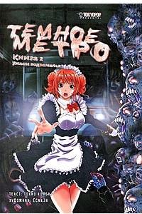 Темное метро. Книга 2. Ужасы подземелья