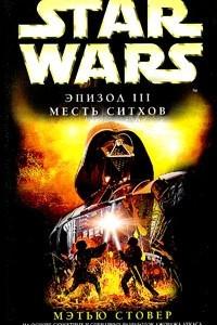Star Wars: Эпизод III. Месть ситхов