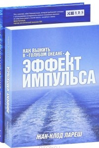 Эффект импульса. Стратегия голубого океана
