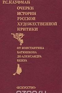 Очерки истории русской художественной критики. От Константина Батюшкова до Александра Бенуа