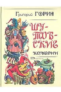 Шутовские комедии