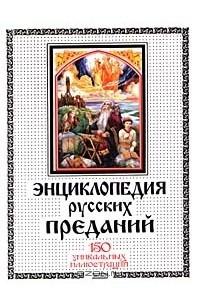 Энциклопедия русских преданий