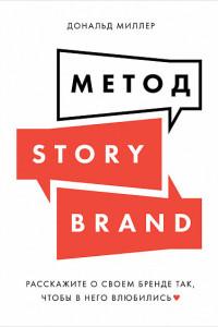 Метод StoryBrand: Расскажите о своем бренде так, чтобы в него влюбились