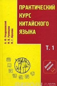 Практический курс китайского языка. В 2 томах. Том 1