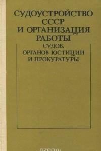 Судоустройство СССР и организация работы судов, органов юстиции и прокуратуры. Учебник