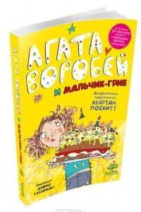 Агата Воробей и мальчик-гриб